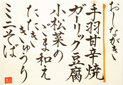 20201127-oshinagaki