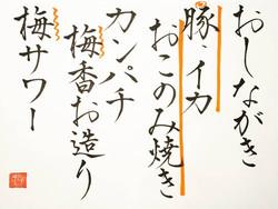 20210612-oshinagaki