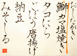 20201223-oshinagaki