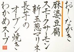 20210427-oshinagaki