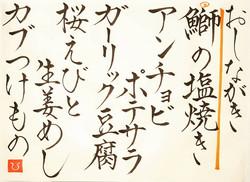 20210105-oshinagaki