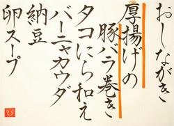 20210418-oshinagaki