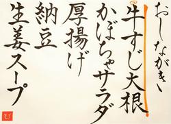 20201214-oshinagaki