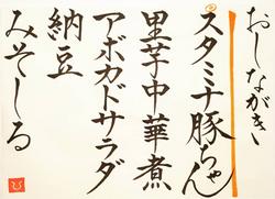 20201130-oshinagaki