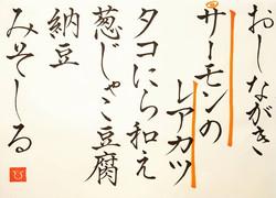 20210320-oshinagaki