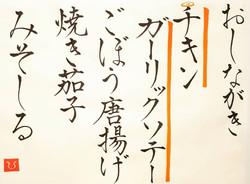 20210313-oshinagaki