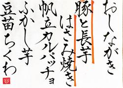 20210909-oshinagaki