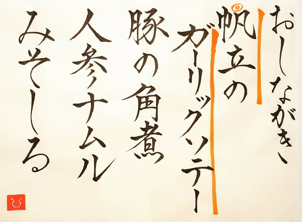 20210219-oshinagaki