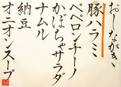 20210308-oshinagaki