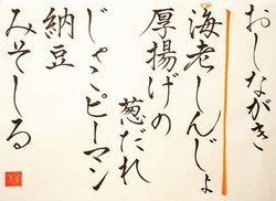 20210317-oshinagaki