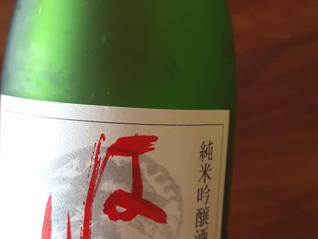 お酒ラベル (1) 〜 佐藤酒造「はなり」〜