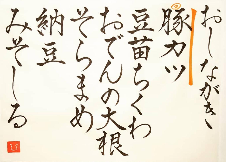 20210301-oshinagaki