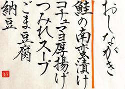 20210907-oshinagaki