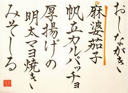 20210215-oshinagaki