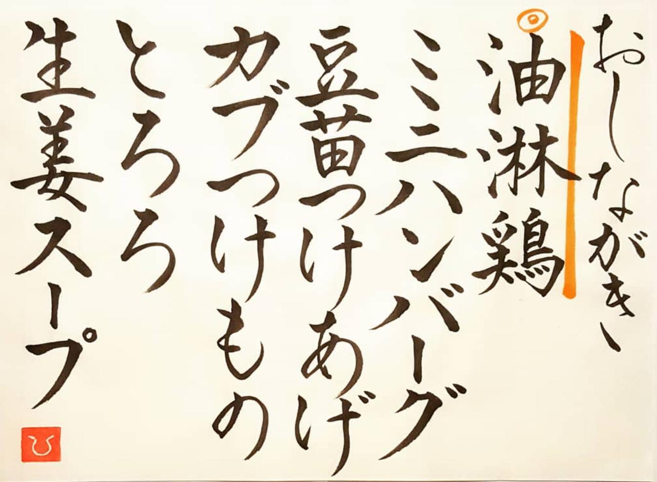 20201208-oshinagaki