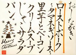 20201224-oshinagaki