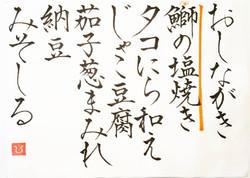 20210521-oshinagaki