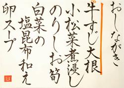20210415-oshinagaki