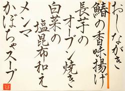 20210414-oshinagaki