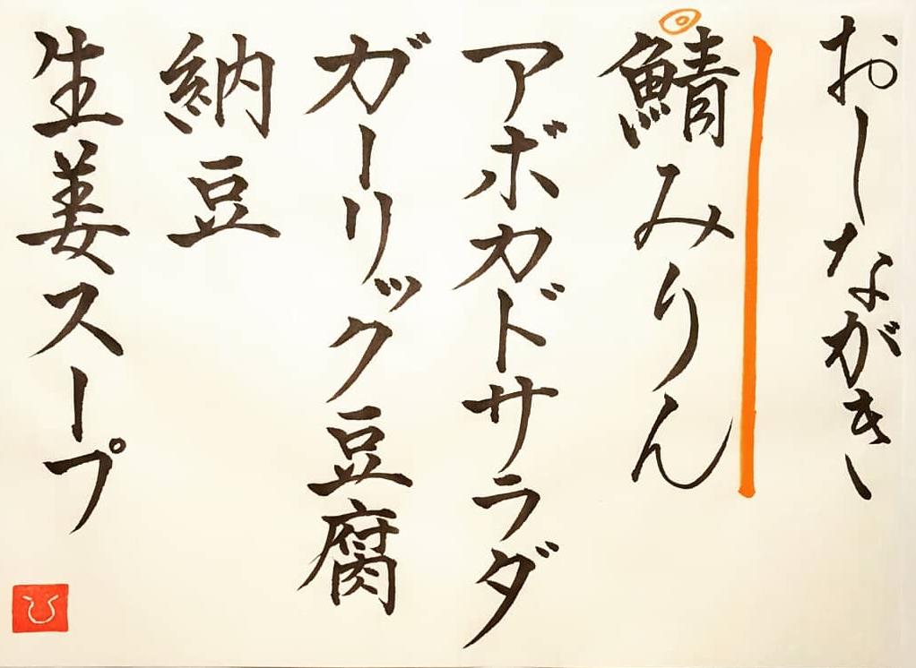 20210226-oshinagaki