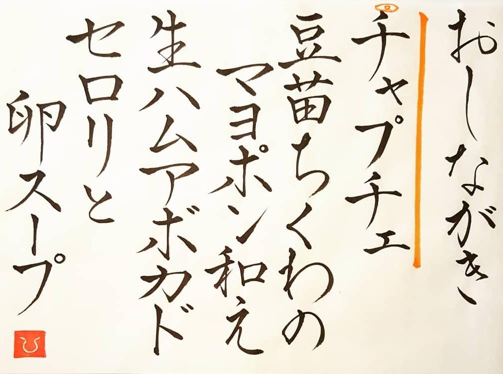20210408-oshinagaki