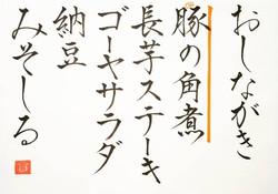 20210616-oshinagaki