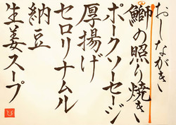 20201221-oshinagaki