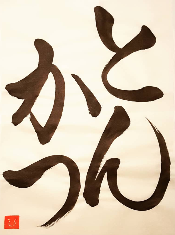 20210106-oshinagaki