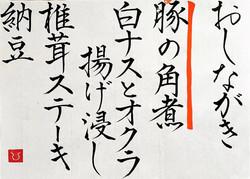 20210728-oshinagaki