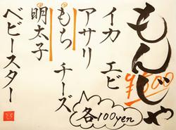 20210306-oshinagaki