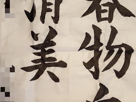 新年🎍書き初めの添削指導