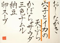 20210419-oshinagaki