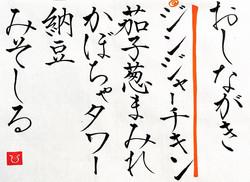 20210805-oshinagaki