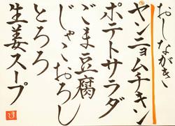 20201203-oshinagaki