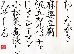 20210629-oshinagaki
