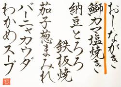 20210430-oshinagaki