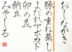 20210613-oshinagaki