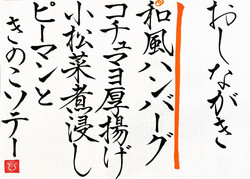 20210913-oshinagaki