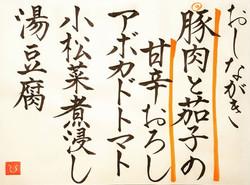 20201217-oshinagaki