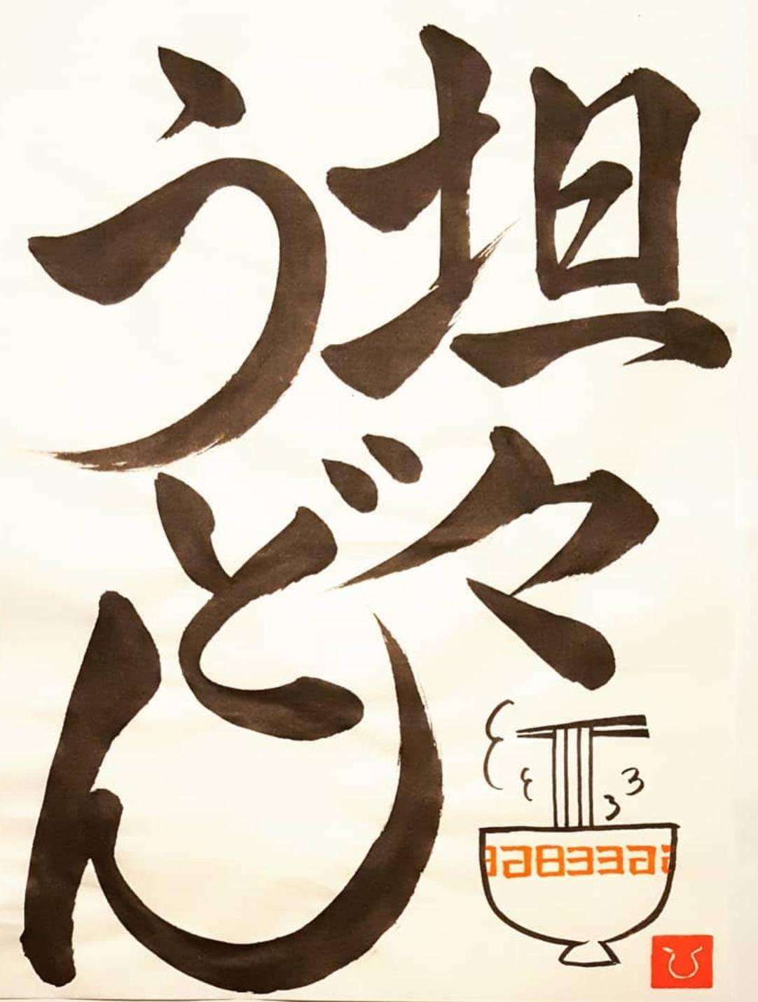 20210207-oshinagaki