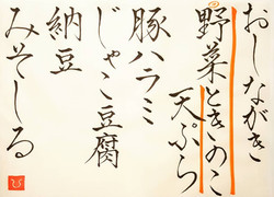 20210325-oshinagaki
