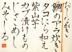 20201230-oshinagaki
