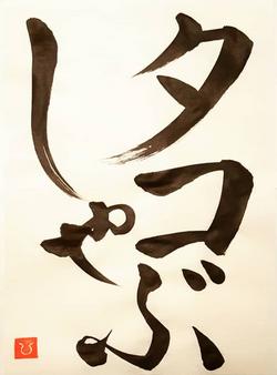 20201219-oshinagaki