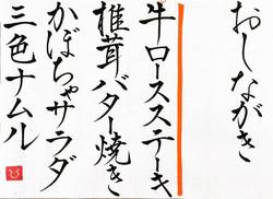 20210830-oshinagaki
