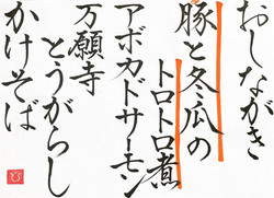 20210916-oshinagaki