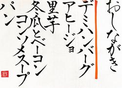 20210914-oshinagaki