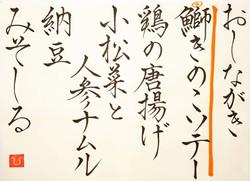 20210401-oshinagaki