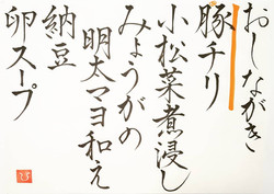 20210504-oshinagaki