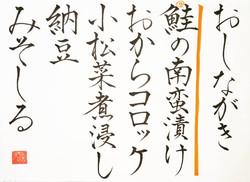 20210614-oshinagaki