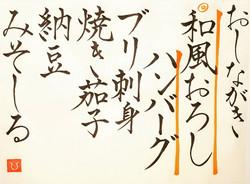 20210110-oshinagaki